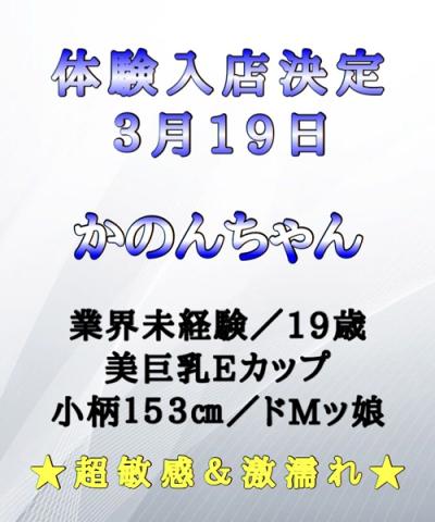 かのん(体験入店3/19)