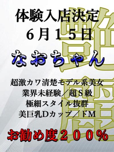 なお(体験入店6/15)