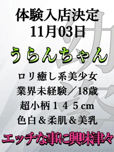うらん(体験入店11/03)