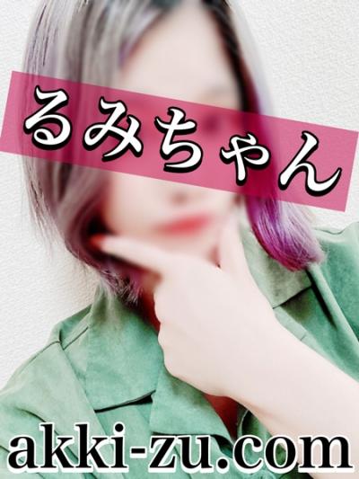 るみちゃん